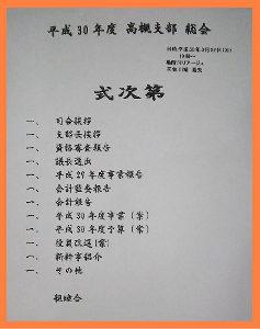 平成30年度高槻支部総会